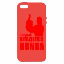 Чохол для iphone 5/5S/SE Гордий власник HONDA