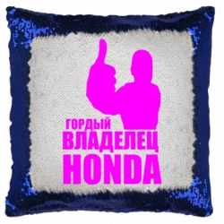 Подушка-хамелеон Гордий власник HONDA