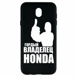 Чохол для Samsung J7 2017 Гордий власник HONDA