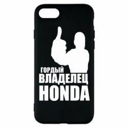 Чохол для iPhone 8 Гордий власник HONDA