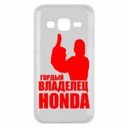 Чохол для Samsung J2 2015 Гордий власник HONDA
