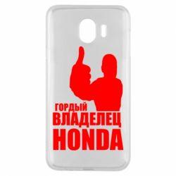 Чохол для Samsung J4 Гордий власник HONDA