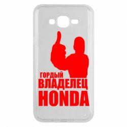 Чохол для Samsung J7 2015 Гордий власник HONDA
