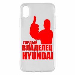Чохол для iPhone X/Xs Гордий власник HYUNDAI