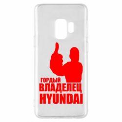 Чохол для Samsung S9 Гордий власник HYUNDAI