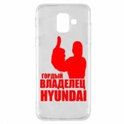 Чохол для Samsung A6 2018 Гордий власник HYUNDAI