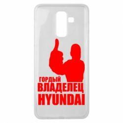 Чохол для Samsung J8 2018 Гордий власник HYUNDAI