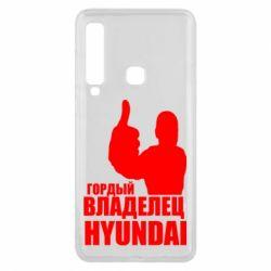 Чохол для Samsung A9 2018 Гордий власник HYUNDAI
