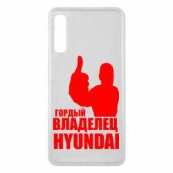 Чохол для Samsung A7 2018 Гордий власник HYUNDAI