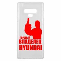 Чохол для Samsung Note 9 Гордий власник HYUNDAI