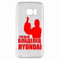 Чохол для Samsung S7 Гордий власник HYUNDAI