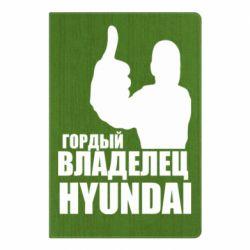 Блокнот А5 Гордий власник HYUNDAI