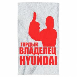 Рушник Гордий власник HYUNDAI