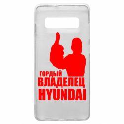 Чохол для Samsung S10+ Гордий власник HYUNDAI