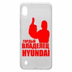 Чохол для Samsung A10 Гордий власник HYUNDAI