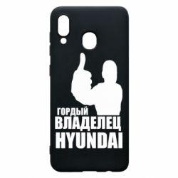Чохол для Samsung A20 Гордий власник HYUNDAI