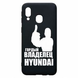 Чохол для Samsung A40 Гордий власник HYUNDAI