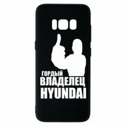 Чохол для Samsung S8 Гордий власник HYUNDAI