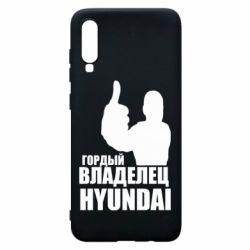 Чохол для Samsung A70 Гордий власник HYUNDAI