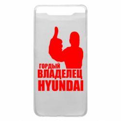 Чохол для Samsung A80 Гордий власник HYUNDAI