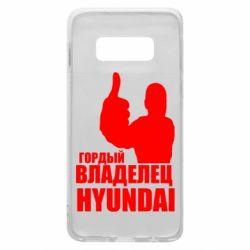 Чохол для Samsung S10e Гордий власник HYUNDAI
