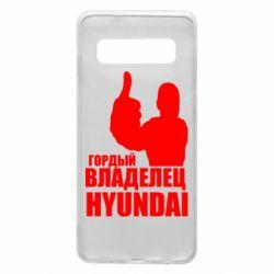 Чохол для Samsung S10 Гордий власник HYUNDAI