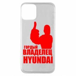 Чохол для iPhone 11 Гордий власник HYUNDAI