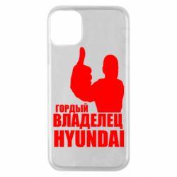Чохол для iPhone 11 Pro Гордий власник HYUNDAI