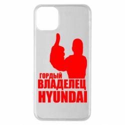 Чохол для iPhone 11 Pro Max Гордий власник HYUNDAI