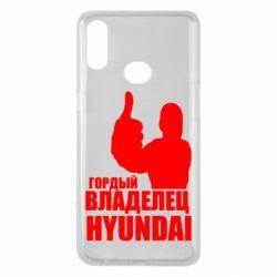 Чохол для Samsung A10s Гордий власник HYUNDAI