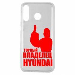Чохол для Samsung M30 Гордий власник HYUNDAI