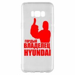 Чохол для Samsung S8+ Гордий власник HYUNDAI