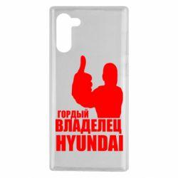 Чохол для Samsung Note 10 Гордий власник HYUNDAI