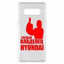 Чохол для Samsung Note 8 Гордий власник HYUNDAI