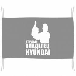 Прапор Гордий власник HYUNDAI