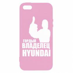 Чохол для iphone 5/5S/SE Гордий власник HYUNDAI