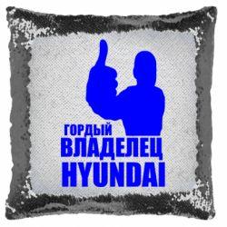Подушка-хамелеон Гордий власник HYUNDAI
