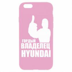 Чохол для iPhone 6/6S Гордий власник HYUNDAI