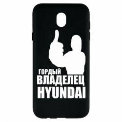 Чохол для Samsung J7 2017 Гордий власник HYUNDAI