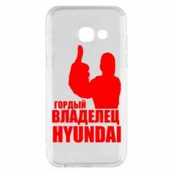 Чохол для Samsung A3 2017 Гордий власник HYUNDAI