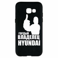 Чохол для Samsung A5 2017 Гордий власник HYUNDAI