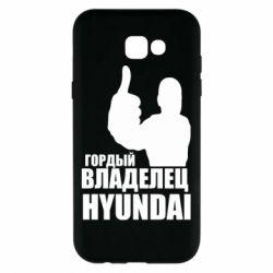 Чохол для Samsung A7 2017 Гордий власник HYUNDAI