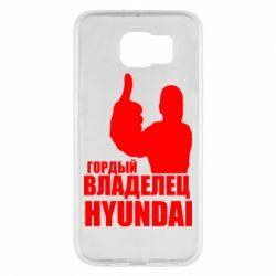 Чохол для Samsung S6 Гордий власник HYUNDAI