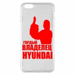 Чохол для iPhone 6 Plus/6S Plus Гордий власник HYUNDAI