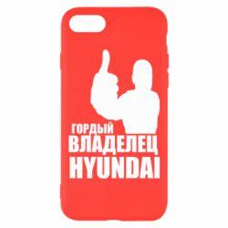 Чохол для iPhone 7 Гордий власник HYUNDAI