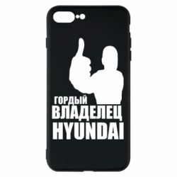 Чохол для iPhone 8 Plus Гордий власник HYUNDAI