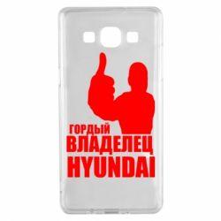 Чохол для Samsung A5 2015 Гордий власник HYUNDAI