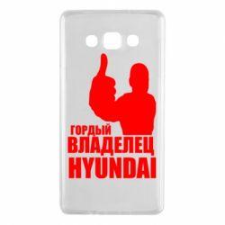 Чохол для Samsung A7 2015 Гордий власник HYUNDAI