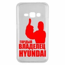 Чохол для Samsung J1 2016 Гордий власник HYUNDAI