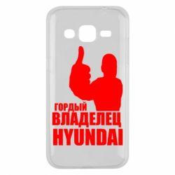 Чохол для Samsung J2 2015 Гордий власник HYUNDAI